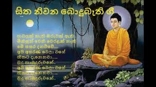 Bodhu Bathi Gee   Unlimited Music Lanka
