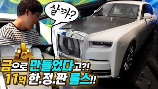 국내 단 한 대 11억 금으로 만든 롤스로이스 팬텀 트랭퀼리티!