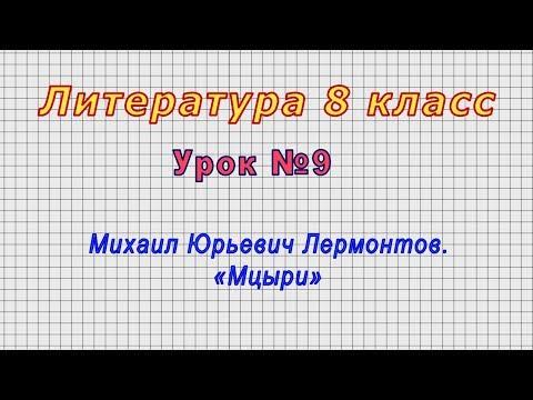 Литература 8 класс (Урок№9 - Михаил Юрьевич Лермонтов. «Мцыри»)