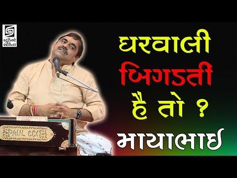 Mayabhai Ahir Jokes 2017 - Full Gujarati Comedy Live Dayro - GHARWALI BIGADTI HAI TO