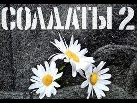 Солдаты. 2 Сезон 3 Серия
