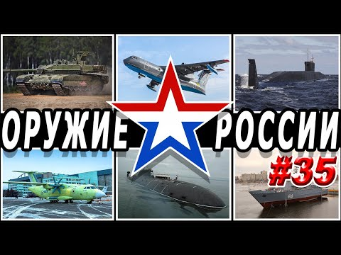 Оружие России 35.Военная техника и вооружение.Последние новости впк .