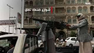 الانقلابيون في اليمن عاجزون عن دوفع رواتب الموظفين