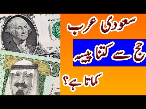 How Much Saudi Arab Earns From Hajj