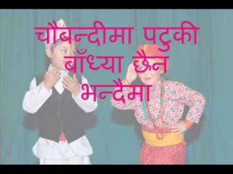 Chaubandi ma Patuki (चौबन्दीमा पटुकी) by Aastha Raut