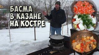 БАСМА В КАЗАНЕ НА КОСТРЕ.  Рецепт очень вкусного и простого узбекского блюда.