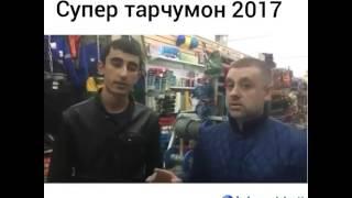 Супер переводчик ,русско-таджикский