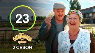 Сериал Будиночок на щастя 2 сезон. Серия 23 | Комедия 2020