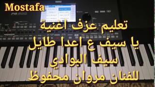 تعليم عزف اغنية يا سيف ع الاعدا طايل. سيف البوادي للفنان مروان محفوظ