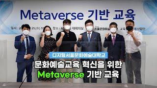 디지털서울문화예술대학교 교육혁신지원사업단 메타버스(Me…