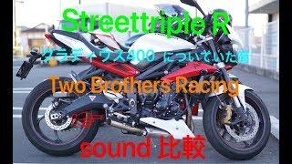 【あわびのバイク日和】StreetTripleマフラーサウンド比較【モトブログ】