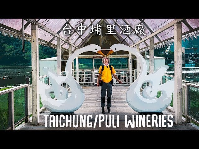 Wineries in Taichung and Puli (台中埔里酒廠)
