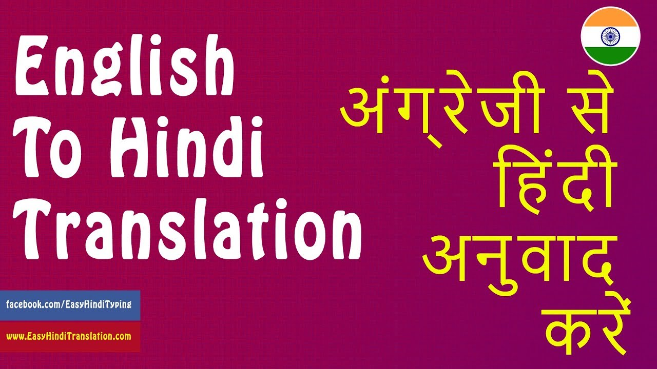 हिंदी में लिखो - Easy Hindi Typing - English to