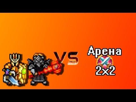 Apxu и Shinra Vs Рандом арена 2х2 (подборка моментов со стримов) ♦ Warspear Online
