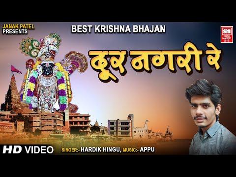 दूर नगरी बड़ी दूर नगरी | dur nagri re badi dur nagri | Krishna Bhajan | Hardik Hingu