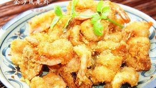 【田园时光美食】 金沙凤尾虾golden shrimp (中文解说)