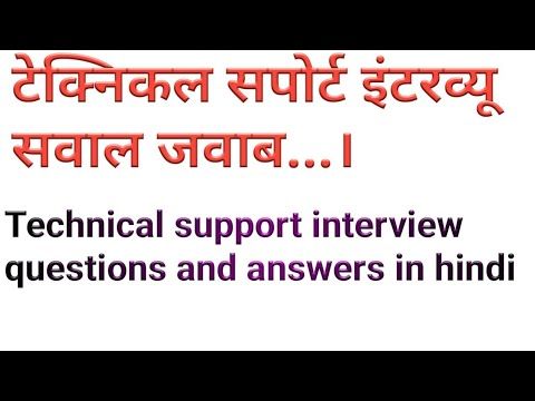 Download Technical support interview questions - interview questions for technical support in hindi