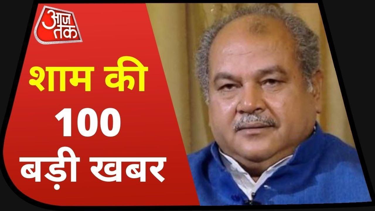 Hindi News Live: देश दुनिया की अभी तक की सभी बड़ी खबरें | Nonstop 100 |  Aaj Tak