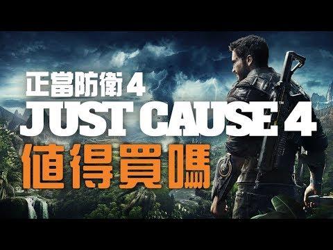 【Just Cause 4】值得買嗎?