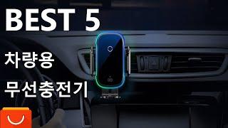 BEST 5 차량용 스마트폰 무선충전거치대 | 2020…