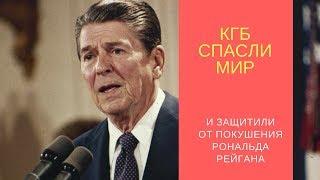 КГБ Спасли Президента США Рональда Рейгана, а Мир от Третьей Мировой!