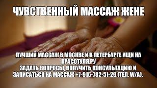 Хочу научиться делать массаж жене, мужу, парню. Массаж для пар обучение массажу, тренинг