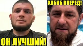 ХАБИБ ОТВЕТИЛ РАМЗАНУ КАДЫРОВУ! МЕНЕДЖЕР НУРМАГОМЕДОВА ПОЛУЧИЛ ОТВЕТ ОТ ФЕРГЮСОНА! UFC 238