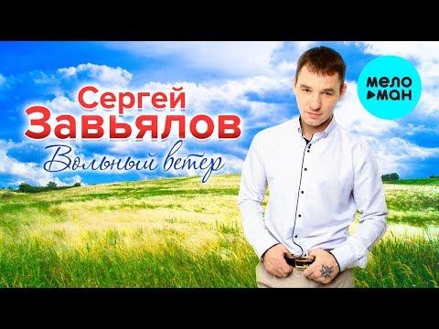 Сергей Завьялов  -  Вольный ветер (Альбом 2019)