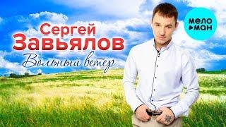 Сергей Завьялов - Вольный ветер Альбом 2019