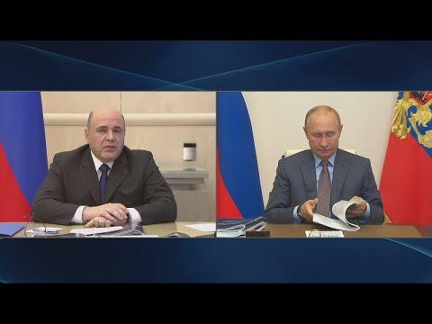 Мишустин попросил у Путина 5 трлн рублей на восстановление экономики
