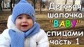 "Детская шапочка ""BABY"" спицами часть 1 - Children's hat ""BABY"" knitting #1"