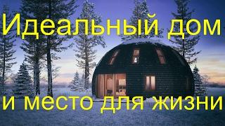 Идеальный дом и место для жизни (где построить дом)