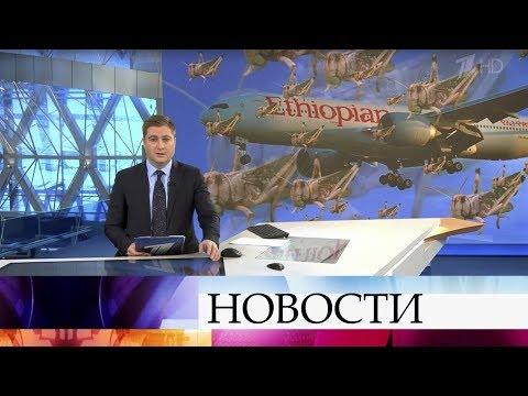 Выпуск новостей в 09:00 от 14.01.2020