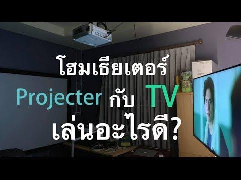 projecter กับ TV อย่างไหนอะไรดี?
