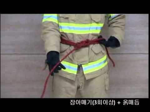 로프매듭법 동영상