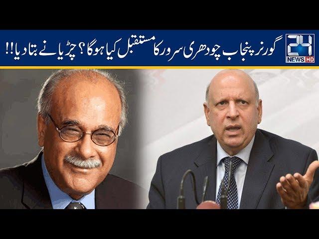 Najam Sethi Predicts Future Of Governor Punjab Ch Sarwar