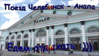 #75 VLOG: ЕДЕМ НА МОРЕ!!! Путешествие Челябинск-Анапа начинается! ч.2(Подписывайтесь на канал: https://www.youtube.com/channel/UCf69zMYepU_2BmNfrXmHi6g Мы едем на юг в пригород Анапы #Витязево на поезде...., 2016-08-17T03:44:08.000Z)