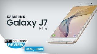 Samsung Galaxy J7 Prime Review In Urdu | Samsung Galaxy J7 Prime Unboxing | J7 Prime 2017