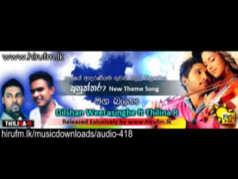 Maga BalanaHiru FM Anuththara Drama New Theme Song Dilshan Weerasinghe www hirufm lk