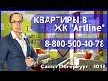 ЖК Artline(Артлайн) - ОБЗОР СПБ 2018 - Застройщик Setl City(Сетл Сити)
