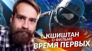Кшиштан о фильме ВРЕМЯ ПЕРВЫХ