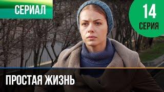 ▶️ Простая жизнь 14 серия - Мелодрама | Фильмы и сериалы - Русские мелодрамы