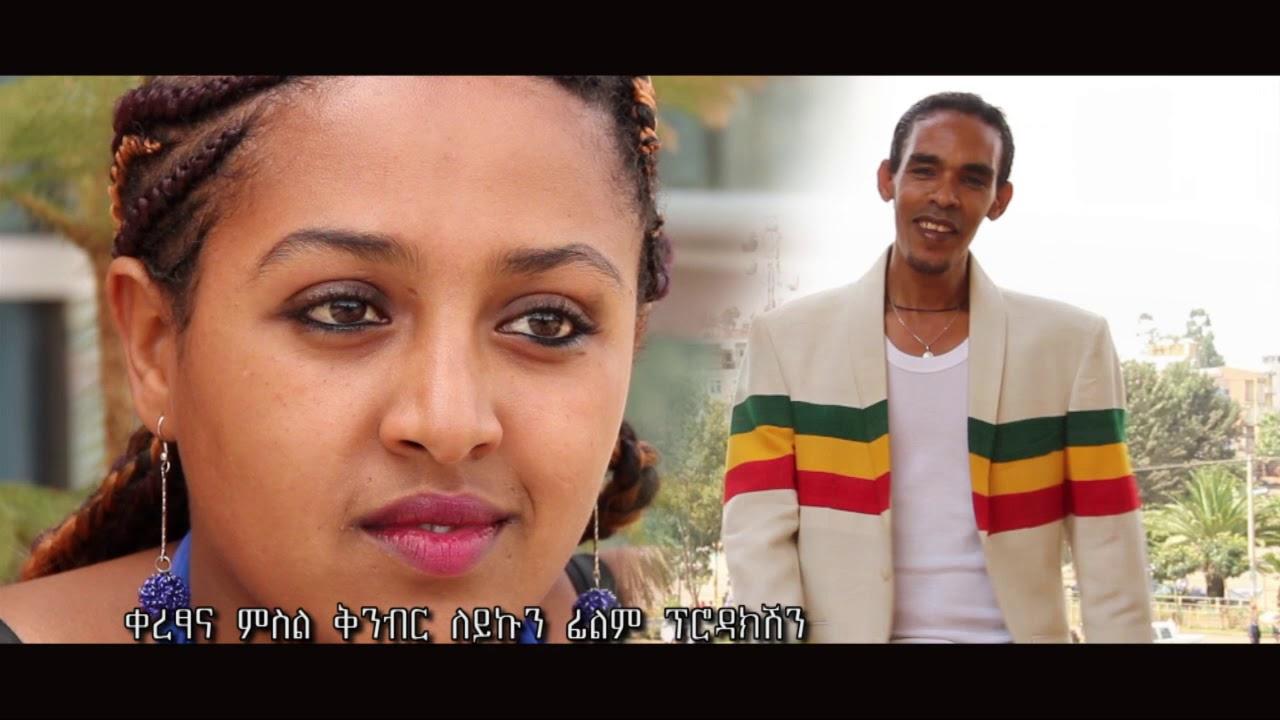 Dereje belay- Emagn እማኝ (Amharic)