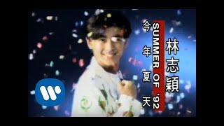 Download lagu 林志穎 Jimmy Lin - 今年夏天 Summer of 92' (official官方完整版MV)