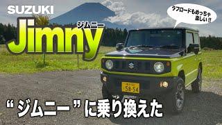 独断と偏見です SUZUKI Jimny 試乗 実用的Jimnyか…カッコ良さJimnySierraか…あなたならどっち? E-CarLife with YASUTAKA GOMI 五味やすたか