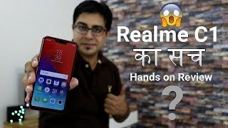 Realme C1 का सच | Realme C1 Hands On Review | Camera,Battery, Performance,Price | Hindi