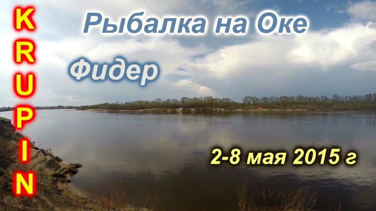 Рыбалка на Оке. Отпуск в мае 2015. Выезд первый...