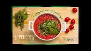 """Рецепт от Шеф-повара Клиники """"Кивач"""": Холодный томатный суп"""
