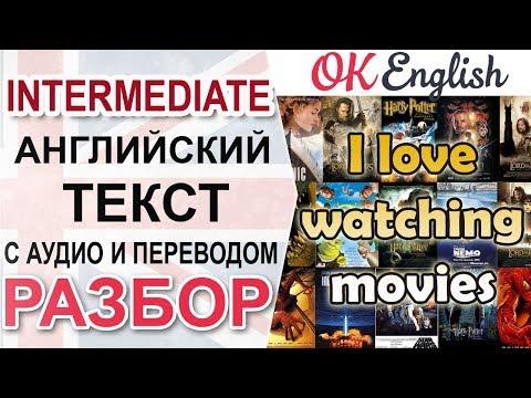 I love watching movies 📘 Intermediate English text | OK English