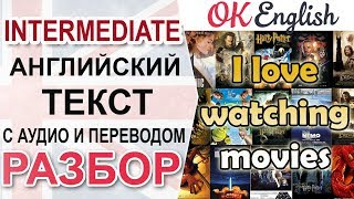 I love watching movies 📘 Intermediate English text | OK English